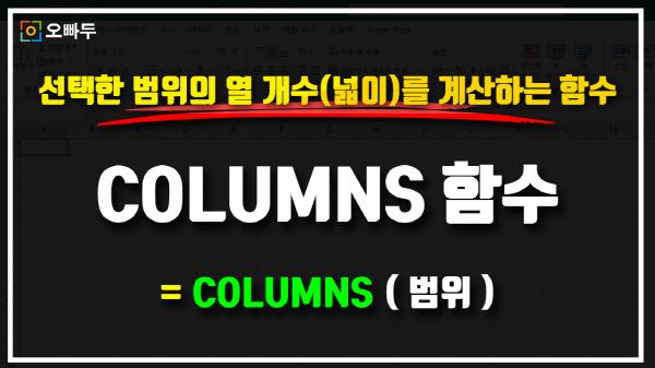 엑셀 COLUMNS 함수 사용법 썸네일_R