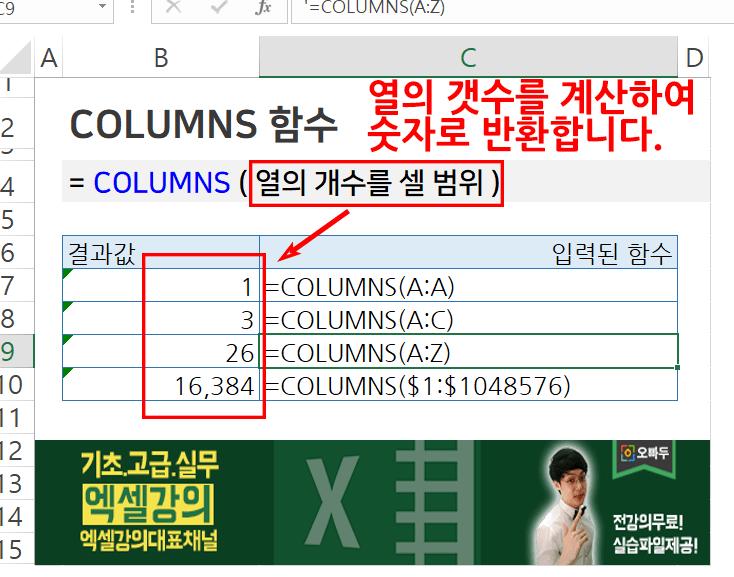 엑셀 COLUMNS 함수 예제