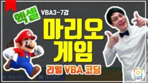 이제 회사에서도 맘껏 게임하즈아! 엑셀 마리오게임 만들기 :: 본격 VBA 코드 작성  | 엑셀 VBA 3-7