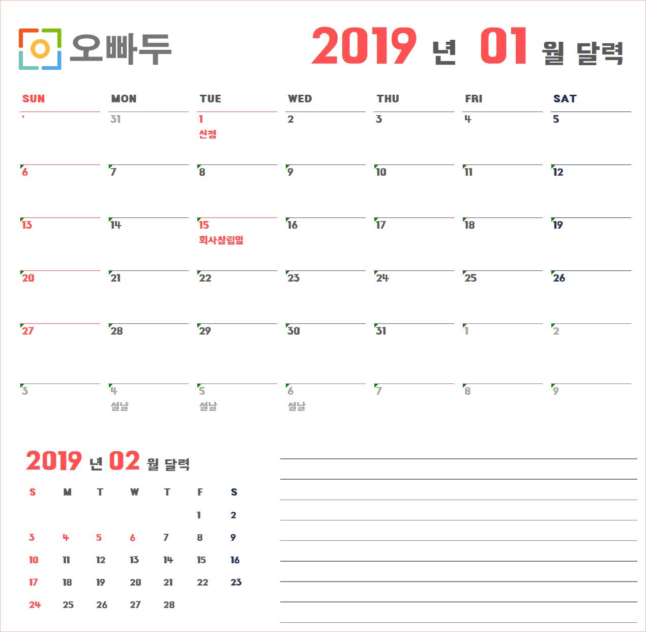 2019년 엑셀 달력