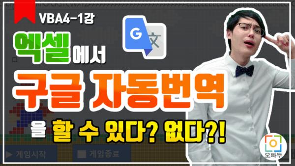 엑셀 vba 구글 번역 함수 만들기