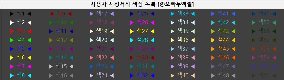 사용자 지정서식 색상