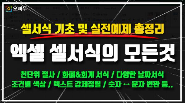 엑셀 셀서식 기초 실전예제 총정리 썸네일_크기