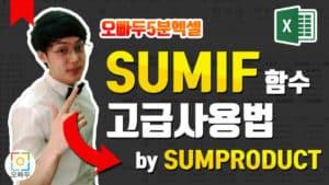 SUMIF 함수 구분열 없이 월별 합계 바로 구하는 방법   SUMPRODUCT 함수 고급 사용법