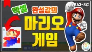 엑셀 VBA :: 마리오 게임 만들기 완성강의 | 마리오 점프 명령문 작성 | 오빠두엑셀 VBA 3-8강