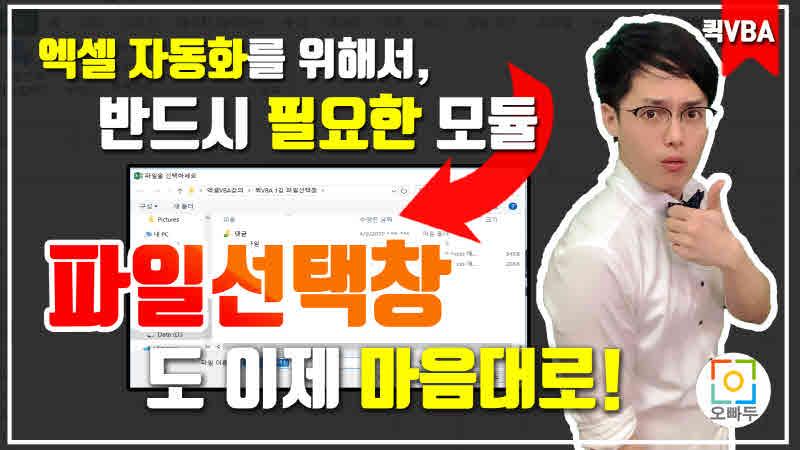 엑셀 파일선택창 총정리 강의