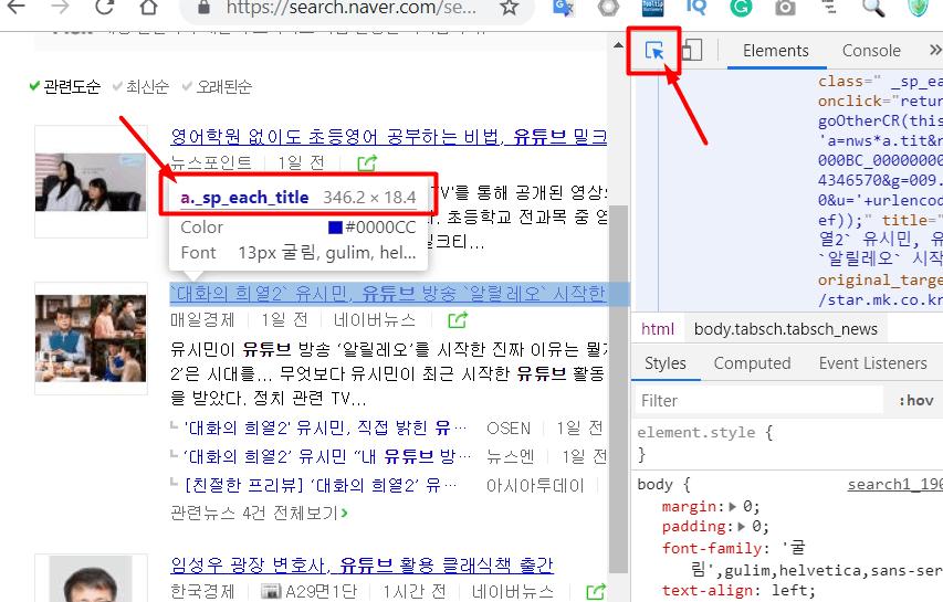 크롬 크롤링 HTML 페이지분석 툴 사용