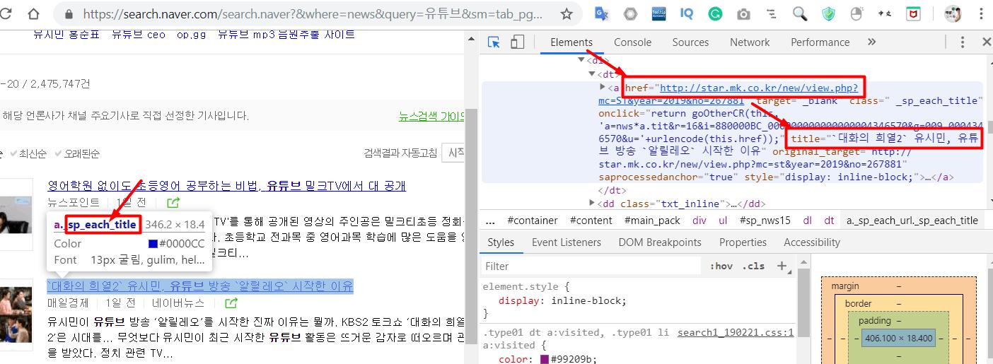 네이버 크롤링 HTML 개체 확인