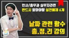 엑셀 날짜 관련 함수 총정리 강의 썸네일_