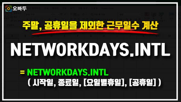 엑셀 NETWORKDAYS.INTL 함수 썸네일_크기