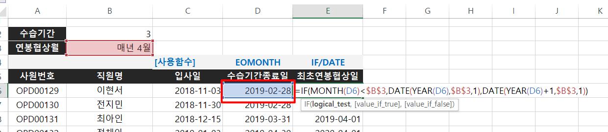 엑셀 직원별 연봉협상일 계산
