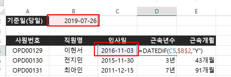 엑셀 근속년수 계산