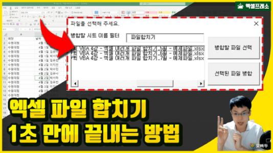 엑셀 파일 합치기 프로그램 만들기 썸네일_new_R