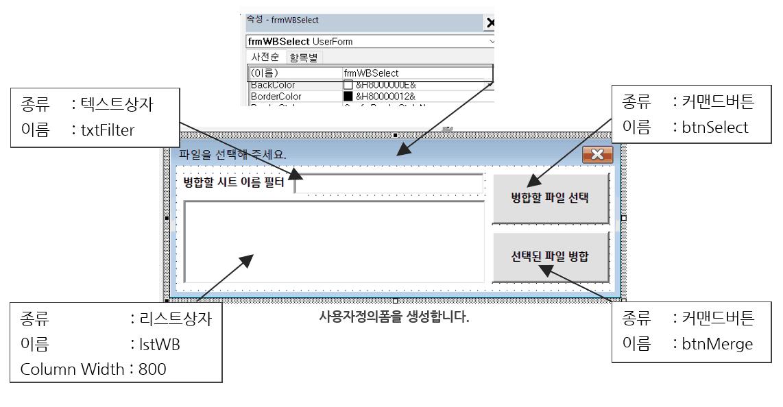 엑셀 파일 합치기 사용자 정의폼 만들기