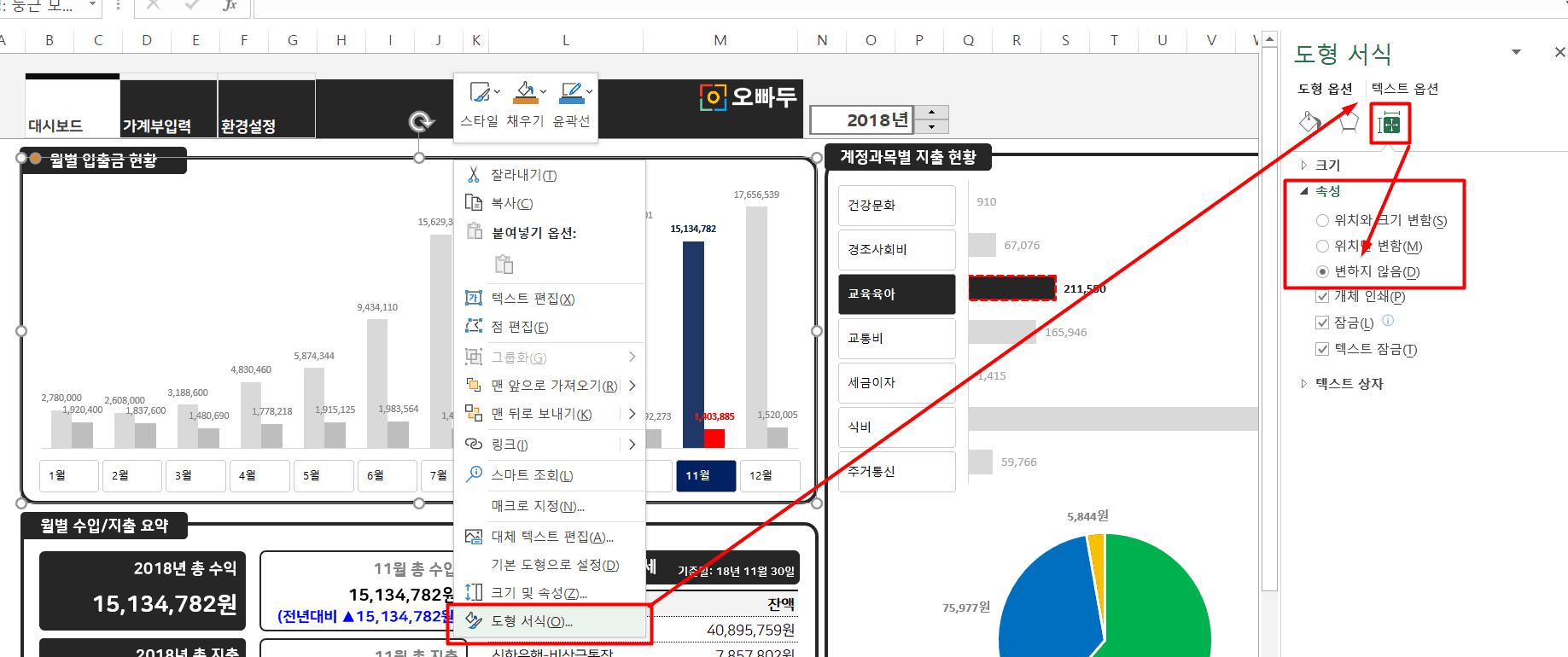 1f. 엑셀 도형 위치 크기 변하지 않음