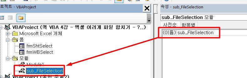 엑셀 VBA 모듈 이름 변경