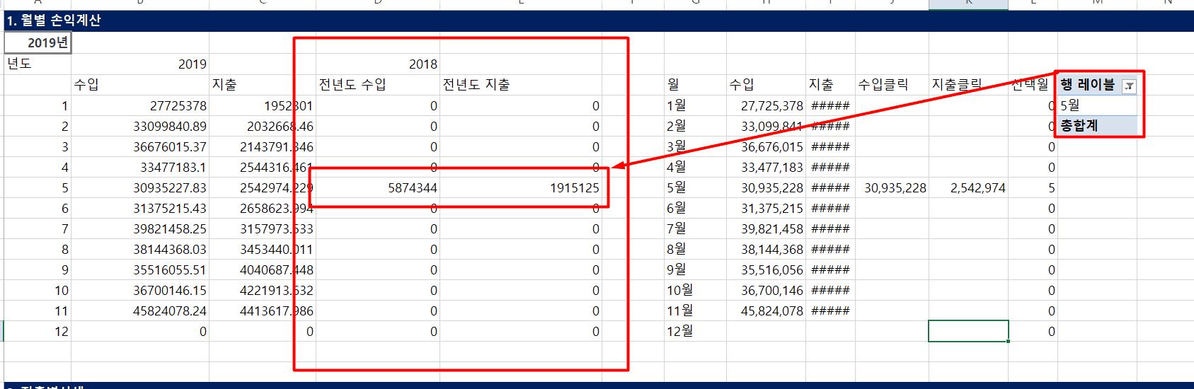 2c. 전년도의 수입과 지출 합계 계산 완료
