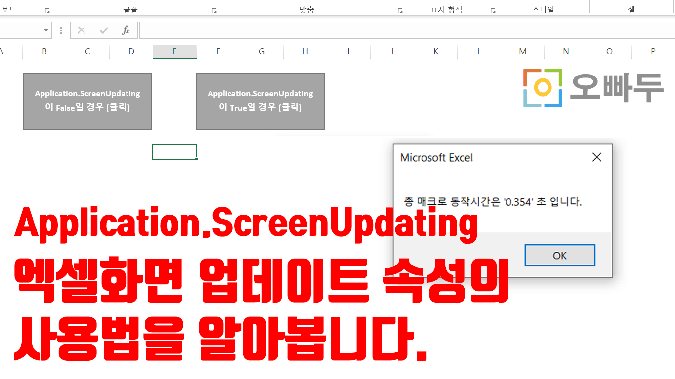 Application.ScreenUpdating 사용법