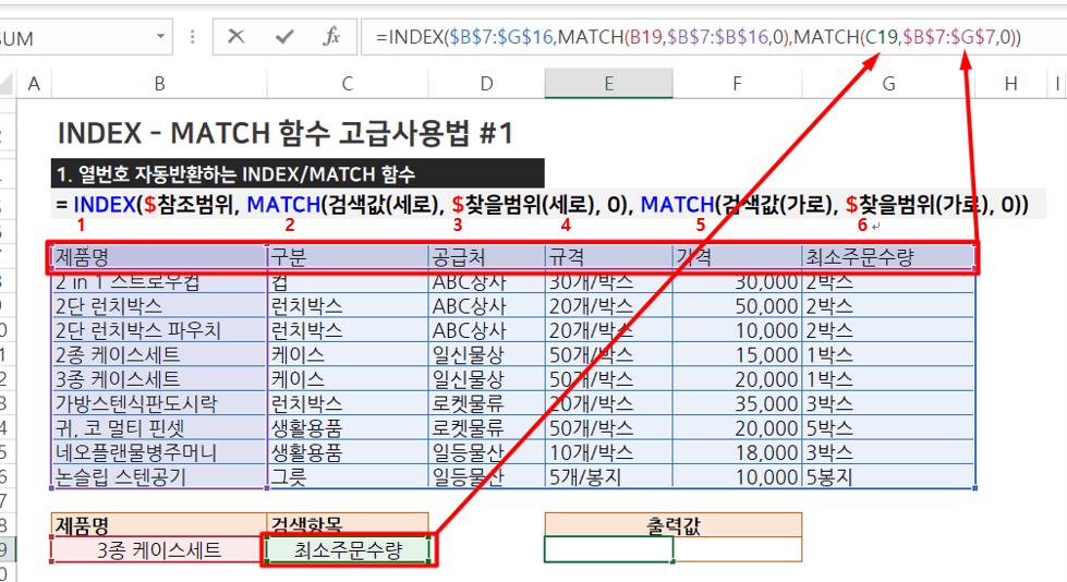 INDEX MATCH 함수 고급 가로범위