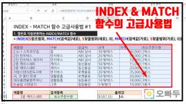 엑셀 INDEX MATCH 함수 고급사용법 :: 함수공식