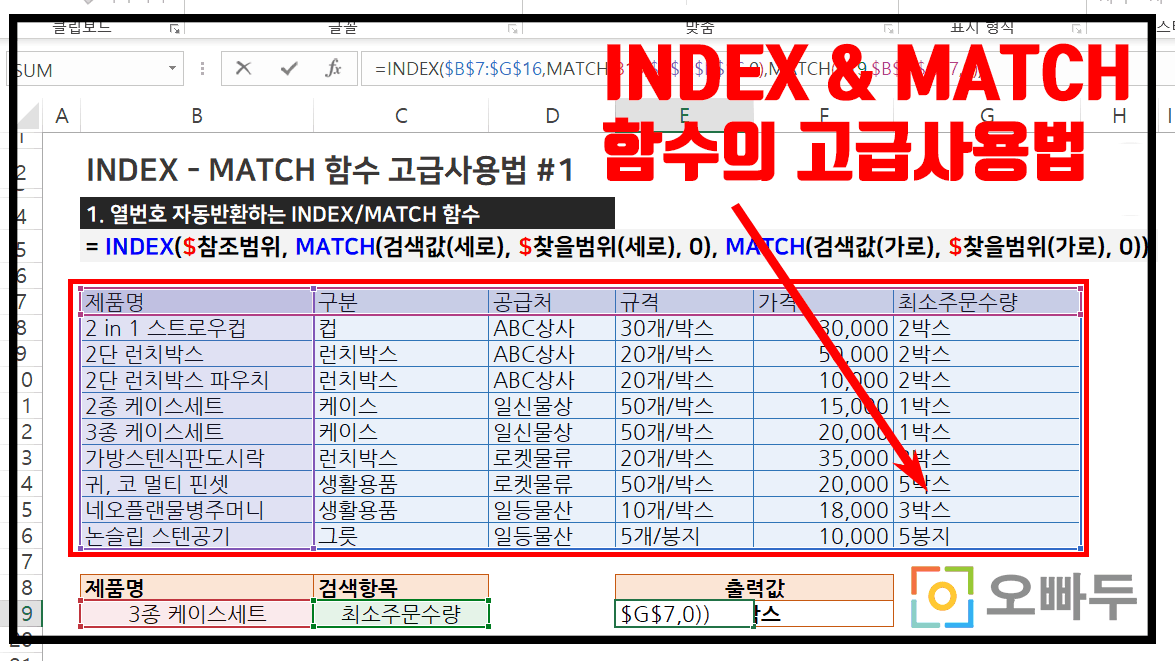 INDEX MATCH 함수 고급 사용법