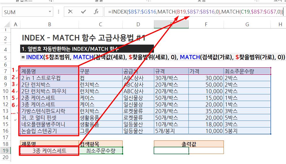 INDEX MATCH 함수 고급 세로범위