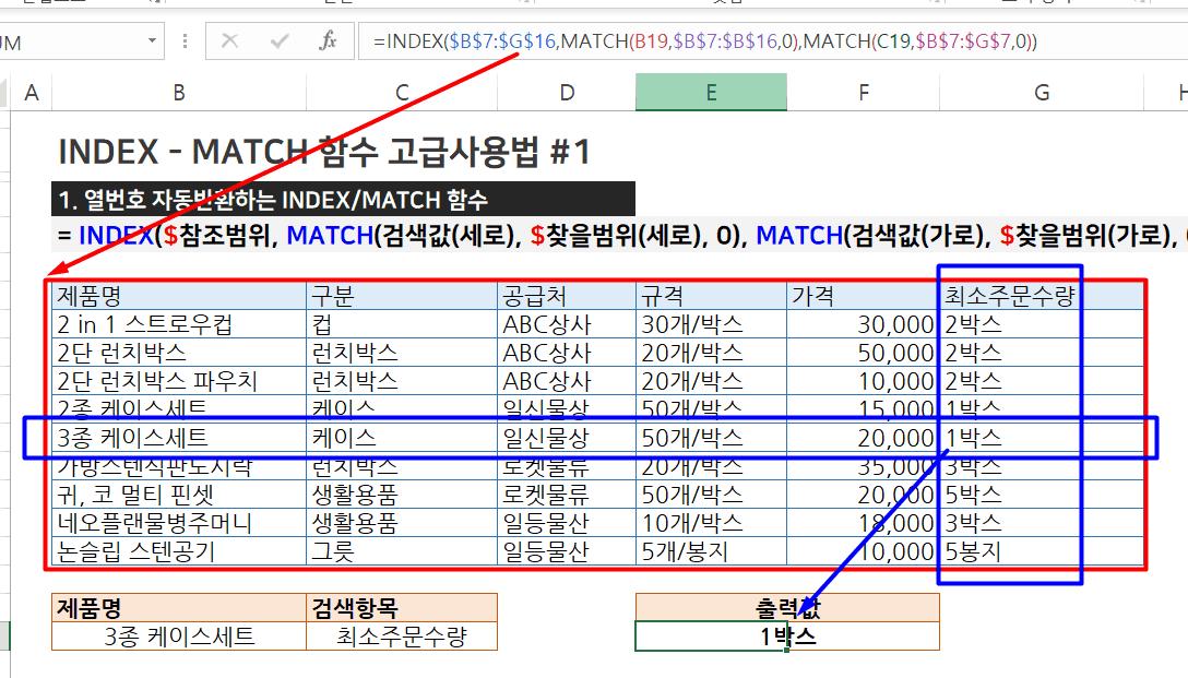 INDEX MATCH 함수 사용예제