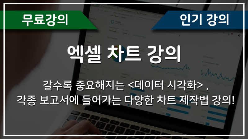 엑셀 차트강의 썸네일_