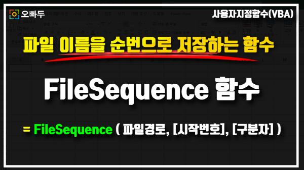 엑셀 FileSequence 함수 사용법 썸네일_R