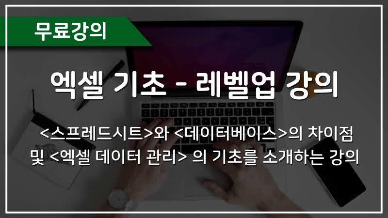오빠두엑셀-기초-레벨업강의