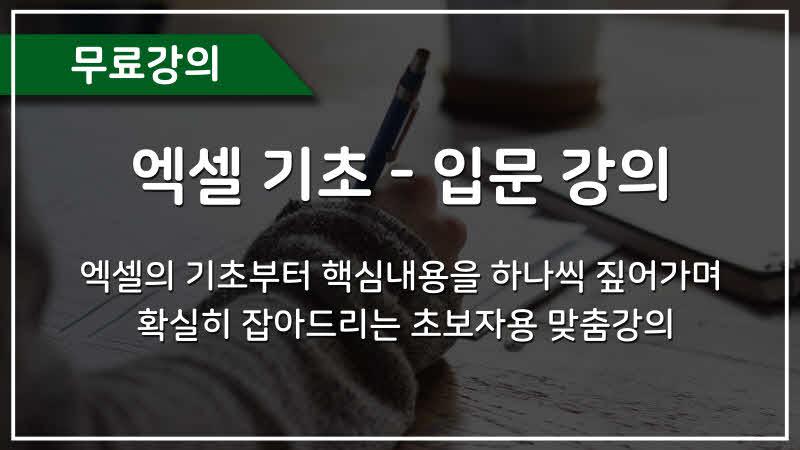 오빠두엑셀-기초-입문강의