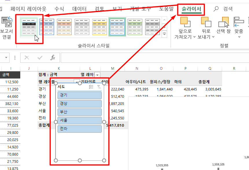 3g. 슬라이서 디자인 변경