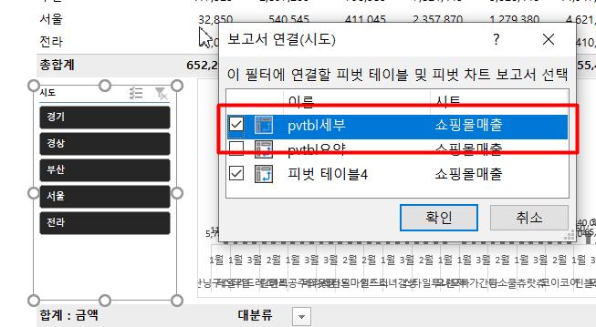 3h. 보고서 연결