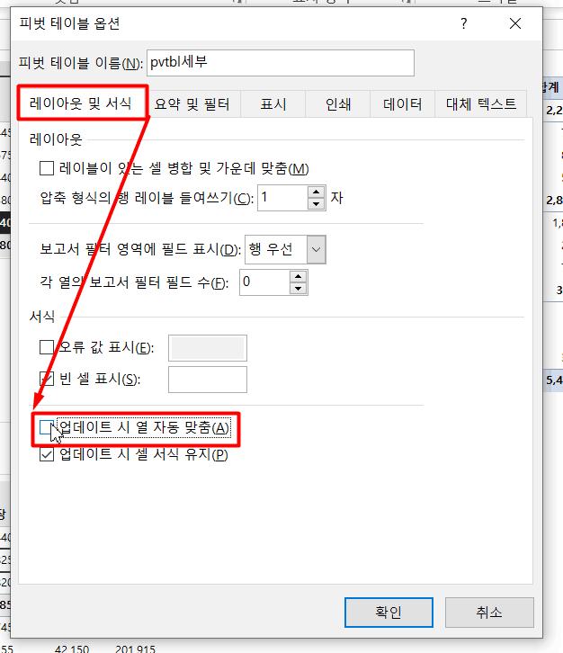 5f 업데이트시 자동 열맞춤 해제