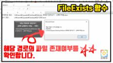 FileExists함수 사용법