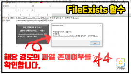 FileExists 함수 (VBA) :: 파일의 존재여부를 확인하는 함수