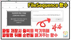 FileSequence 함수 (VBA) :: 파일이름을 순번으로 저장