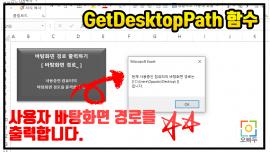 GetDesktopPath 함수 (VBA) :: 바탕화면 경로를 받아오는 함수