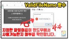 VaildFileName 사용법