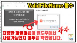 ValidFileName 함수 (VBA) :: 파일 이름 사용가능여부 확인