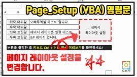 엑셀 VBA :: 인쇄 페이지 설정 자동화 - Page_Setup 명령문