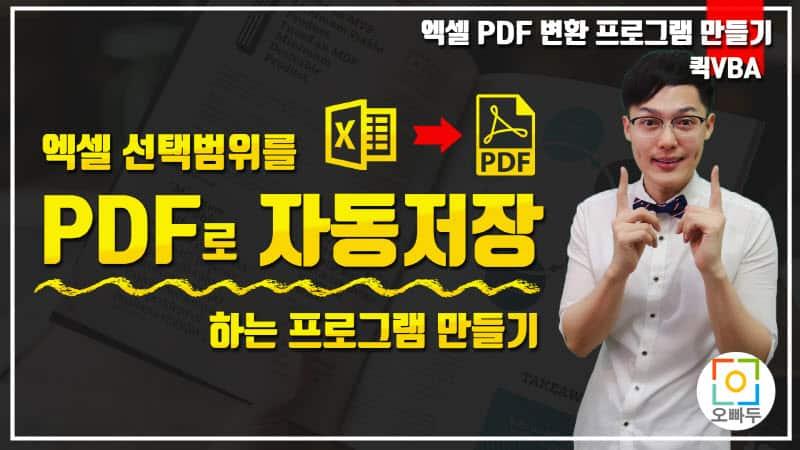 엑셀 PDF 자동 저장 프로그램 만들기 썸네일