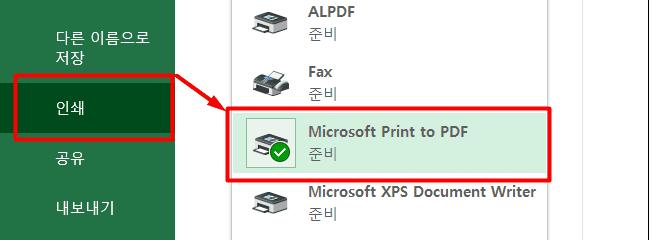 1-2 인쇄 Microsoft Print to PDF