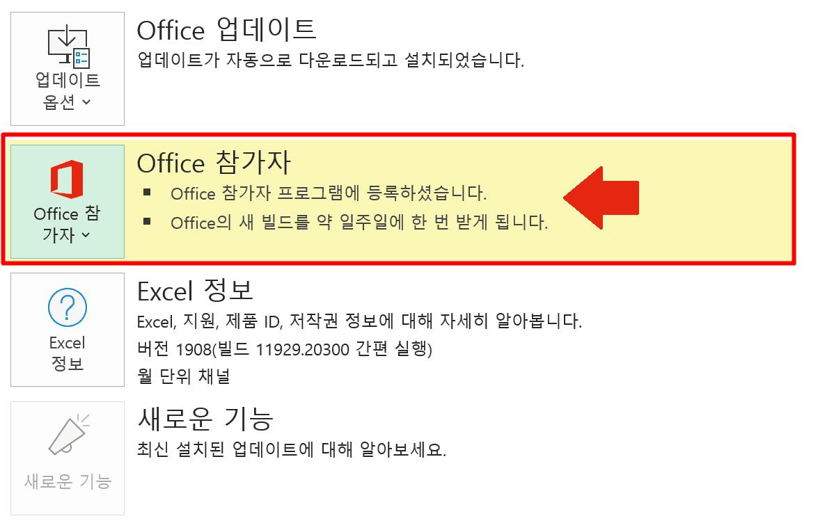 4. 오피스 참가자 신청 완료