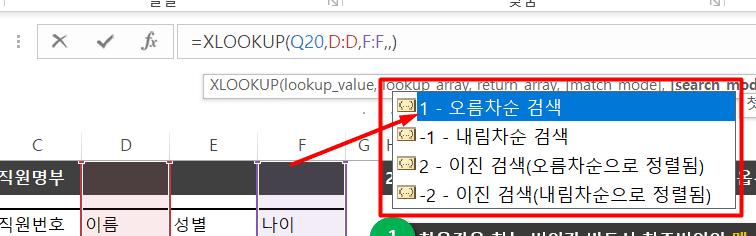 4B. XLOOKUP 함수 검색옵션