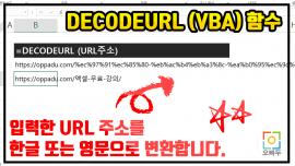 VBA DECODEURL 함수 사용법