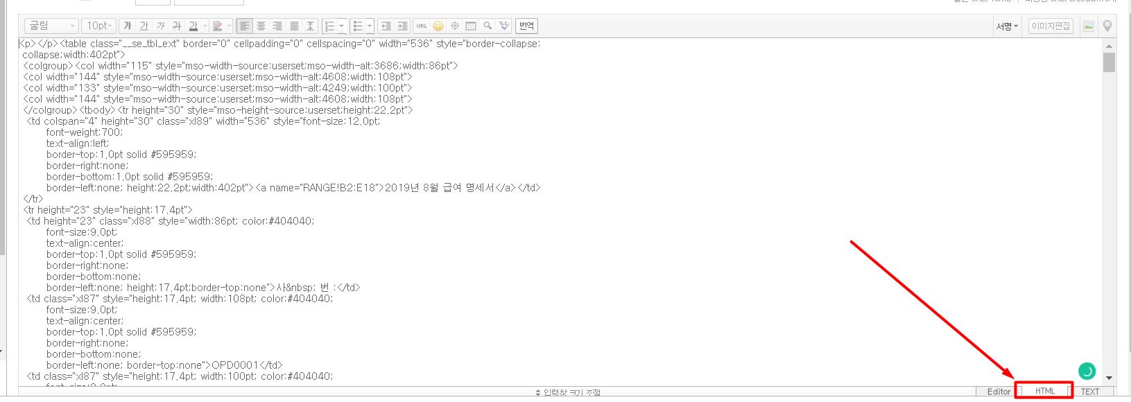 3 메일 HTML 버튼 클릭