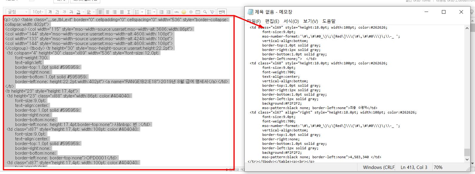 4 HTML 본문 복사 붙여넣기