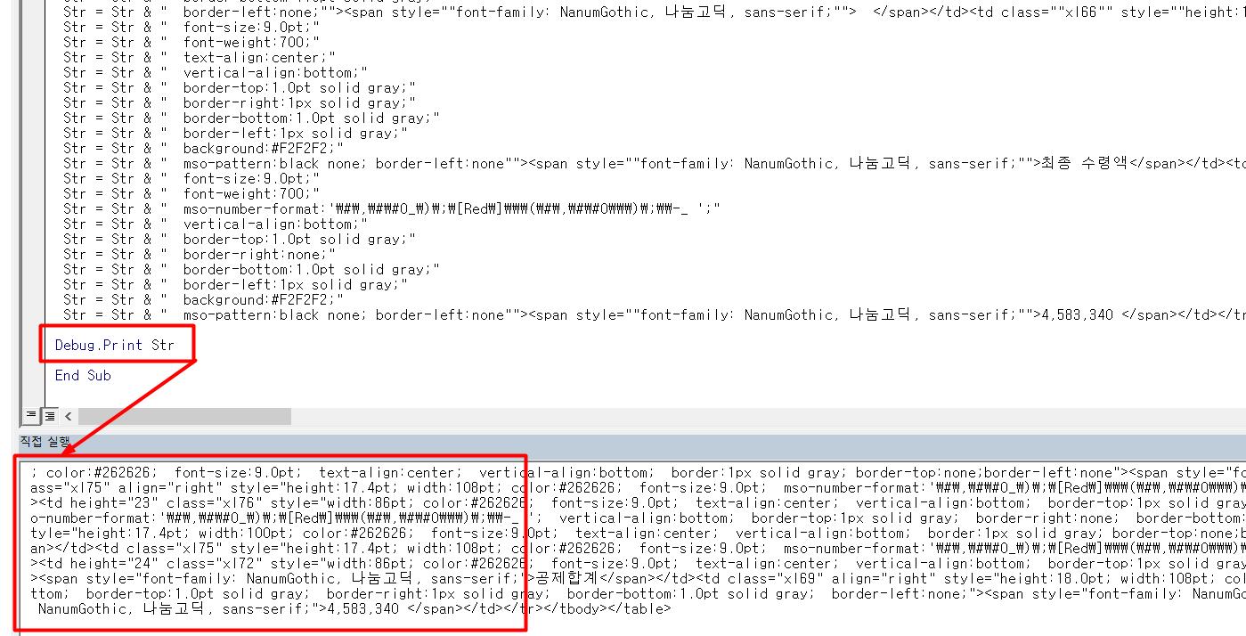 7 VBA 줄바꿈 문장 문제 해결 완료