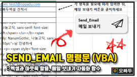Send_Email 명령문 썸네일